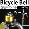 送料無料 自転車ベル兼コンパス金色1個 ハンドル部に取付ける自転車用ベル いい音色の自転車用ベル コンパクト自転車用ベル as20041