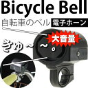 送料無料 自転車ベル電子ホーン黒色1個 大音量防犯ベルにも最適 ハンドル部に取付ける自転車用ベル 音大きい自転車用ベル コンパクト自転車用ベル as20045