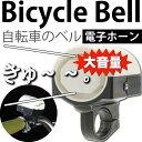 送料無料 自転車ベル電子ホーン白色1個 大音量防犯ベルにも最...