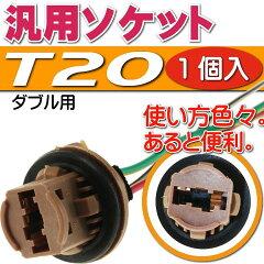 新商品 T20ダブルソケット1個 メスソケット メスカプラ as10336