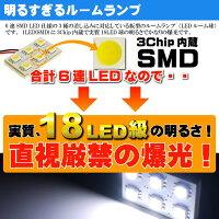 送料無料クラウンリアルームランプ6連LEDT10ホワイト1個CROWNアスリートH20.2〜H24.12GRS200/GRS201/GRS204ルーム球as33