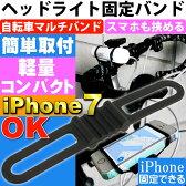 送料無料 自転車用マルチバンド黒 ヘッドライトやスマホ挟める iPhone7 自転車ライト用ゴムバンド 便利な自転車スマホホルダー的なゴムバンド as20140