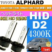 送料無料アルファードD2CD2SD2RHIDバルブ4300Kバーナー2本ALPHARDH14.5〜H20.4ANH10W/15W/MNH10W/15W前期後期純正交換球as60464K