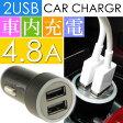 送料無料 計4.8A 2連 USB電源 シガーソケット 黒黒 1個 急速充電OK iPhone5/5S/6/6S/7 iPad のUSB充電 車内で充電 as1621