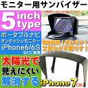 送料無料 カーナビ モニター用サンバイザー 5インチ用 iPhone6/6S/7にも使用可能 太陽光が画面にあたって見えにいを解消するバイザー as1632