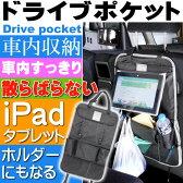 送料無料 収納性抜群 ドライブポケット iPad タブレット ホルダー タブレットスタンド的な感じ 6個ポケット付ジュースホルダーにもなる as1667