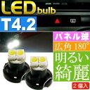 送料無料 2連 LED T4.2 バルブ メーターパネル球 ホワイト2個 LEDルーム メーターランプ球 パネル球 as11126-2 2