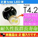 送料無料 2連 LED T4.2 バルブ メーターパネル球 ホワイト2個 LEDルーム メーターランプ球 パネル球 as11126-2 3