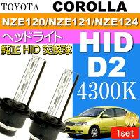 送料無料カローラD2CD2SD2RHIDバルブ35W4300Kバーナー2本COROLLAH16.4〜H18.9NZE120/NZE121/NZE124純正HIDバルブ交換球as60464K
