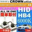 送料無料 クラウン フォグランプ ASE HIDキット HB4 35W 6000K CROWNアスリート H17.10〜H20.1 GRS180/GRS181/GRS184 後期 as90196K