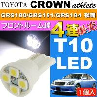 送料無料クラウンルームランプT104連LEDホワイト1個CROWNアスリートH17.10〜H20.1GRS180/GRS181/GRS184後期ルーム球as167
