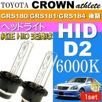 送料無料クラウンD2CD2SD2RHIDバルブ35W6000Kバーナー2本CROWNアスリートH17.10〜H20.1GRS180/GRS181/GRS184後期交換球as60466K