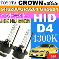 送料無料クラウンD4CD4SD4RHIDバルブ35W4300Kバーナー2本CROWNアスリートH20.2〜H24.12GRS200/GRS201/GRS204HID交換球as60554K