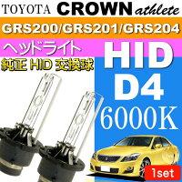 送料無料クラウンD4CD4SD4RHIDバルブ35W6000Kバーナー2本CROWNアスリートH20.2〜H24.12GRS200/GRS201/GRS204HID交換球as60556K