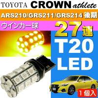 送料無料クラウンウインカーT20シングル27連LEDアンバー1個CROWNアスリートH27.6〜ARS210/GRS211/GRS214後期フロントリア球as54
