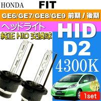 送料無料フィットD2CD2SD2RHIDバルブ35W4300Kバーナー2本FITH19.10〜GE6/GE7/GE8/GE9前期/後期純正HID交換球as60464K
