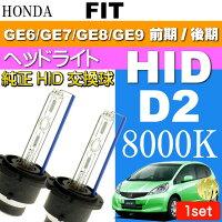 送料無料フィットD2CD2SD2RHIDバルブ35W8000Kバーナー2本FITH19.10〜GE6/GE7/GE8/GE9前期/後期純正HID交換球as60468K