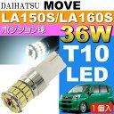 送料無料 ムーヴ ポジション球 36W T10 LEDバルブ ホワイト 1個 MOVE H26.12〜 LA150S/LA160S ポジションランプ球 スモール球 as10354