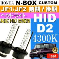 送料無料N-BOXカスタムD2CD2SD2RHIDバルブ35W4300K2本NBOXカスタムH23.12〜JF1/JF2前期/後期純正HIDバルブ交換球as60464K