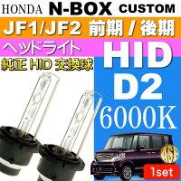 送料無料N-BOXカスタムD2CD2SD2RHIDバルブ35W6000K2本NBOXカスタムH23.12〜JF1/JF2前期/後期純正HIDバルブ交換球as60466K
