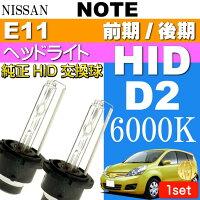送料無料ノートD2CD2SD2RHIDバルブ35W6000Kバーナー2本NOTEH17.1〜E11前期/後期純正HIDバーナー交換球as60466K