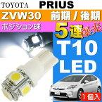 送料無料 プリウス ポジション球 T10 LED 5連砲弾型 ホワイト1個 PRIUS/G'S H21.5〜H27.12 ZVW30 前期/後期 スモール球 as02