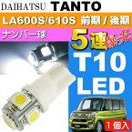 送料無料 タント ナンバー灯 T10 5連 LEDバルブ 砲弾型ホワイト1個 TANTO H25.10〜 LA600S/LA610S 前期/後期 ナンバー球 as02