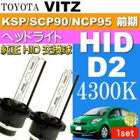 送料無料ヴィッツD2CD2SD2RHIDバルブ35W4300Kバーナー2本VITZH17.2〜H19.7KSP90/SCP90/NCP95前期純正HIDバルブ交換球as60464K