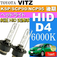 送料無料ヴィッツD4CD4SD4RHIDバルブ35W6000Kバーナー2本VITZH19.8〜H22.11KSP90/SCP90/NCP95後期純正HIDバルブ交換球as60556K