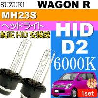 送料無料ワゴンRD2CD2SD2RHIDバルブ35W6000Kバーナー2本WAGONRH20.9〜H24.8MH23S純正HIDバルブ交換球as60466K