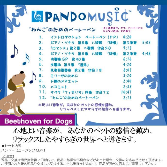 愛犬だけが聞き取れる特殊な周波数の音の音楽CD 快適ペット用品 癒しの音楽CDペット用品 便利なペット用品 Fa313