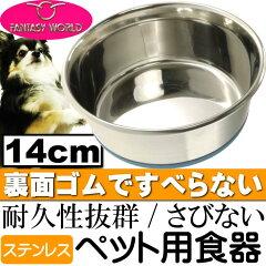 ペット皿ステンレス食器 デュラペットボウル14cm 丈夫なペット用品食器 便利なペット用品食器…