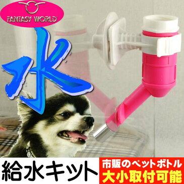 送料無料 ペット用給水キット ケージや壁にも マルチウォータラー桃 ペットボトル給水キャップ ペット用品 便利なペット用品給水器 Fa122