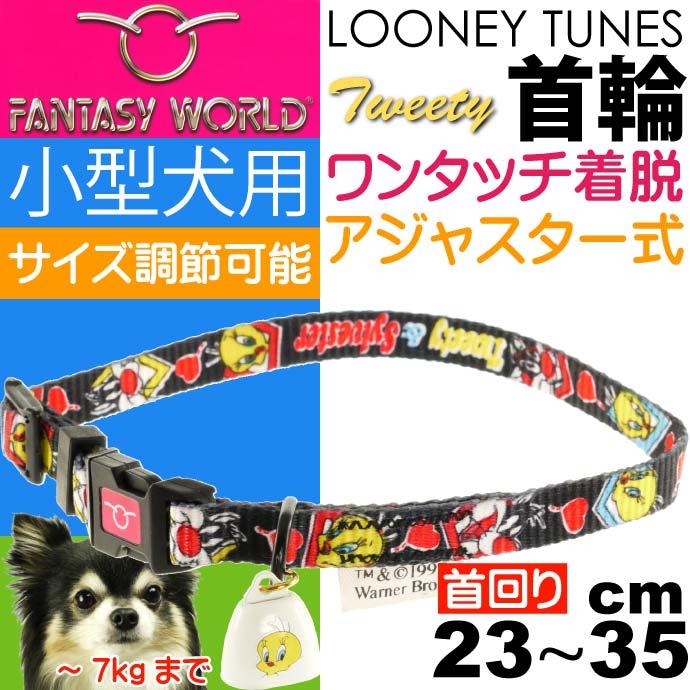 トゥイーティー 小型犬用 首輪 黒 幅10mm 首回り23~35cm ペット用品 キャラクターグッズ 首輪 ワンタッチ着脱の首輪 Fa338