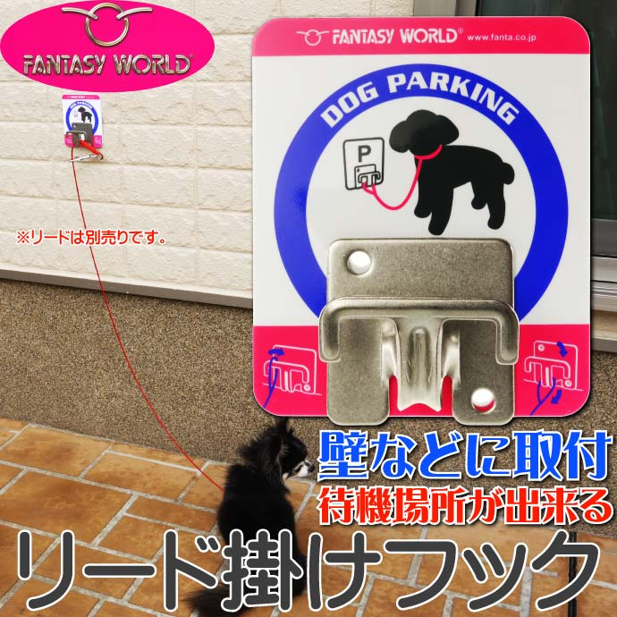 送料無料 ペット用リード掛フック どこでも簡単設置ドッグパーキング リードを掛けるフック ペット用品 便利なペット用品 リード置き Fa100