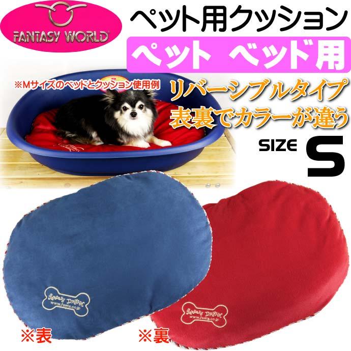 ペット用ファンタジスタベッドオーバル用クッションS ペット用品ベッド 快適ペット用品 ベッド 犬 猫用クッション Fa5023