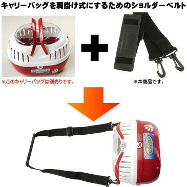 送料無料 キャリーバッグ用ショルダーベルト プラスチックフック ペット用品キャリーバッグに使うベルト ペット用品キャリー肩掛けにする Fa003