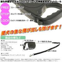 送料無料犬猫用伸縮リードフリッピーS黒コード長5mロック機能付丈夫ペット用品リードお散歩にペット用品リード使いやすいリードFa5080