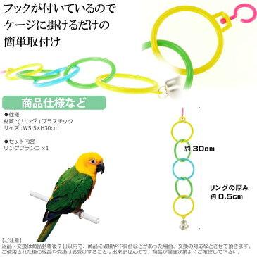 送料無料 鳥のおもちゃリングブランコ鈴付PA4270バードトイ 鳥のおもちゃブランコ ペット用品 楽しい鳥のおもちゃ ブランコ Fa327