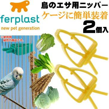 送料無料 鳥のエサ用ニッパー食器黄フードホルダーPA4751 2個入 ペット用品鳥の食器フードホルダー 簡単装着フードホルダー Fa277