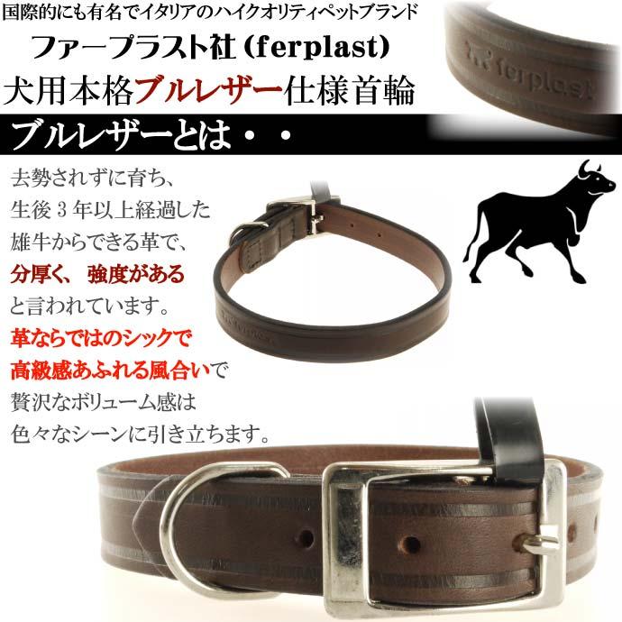 犬用本格ブルレザー首輪VIP幅1.5首まわり22~27cm重量35g 丈夫なペット用品首輪 お散歩にペット用品首輪 使いやすい首輪 Fa161