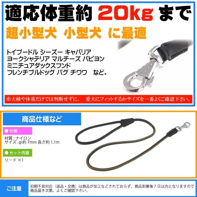 犬 リード ダービー リード 幅7mm長1.1m 黒 ペット用品 ferplast G7/110 適応体重20kgまで 超小型犬~小型犬 リード Fa5154