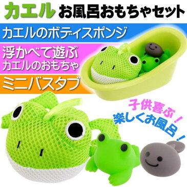 送料無料 かえるボディスポンジ お風呂のおもちゃギフトセット HB-2983 ミニバスタブ付 カエル体洗い用スポンジ 浮かべるカエルおもちゃ Ha304
