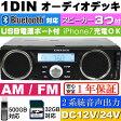 送料無料 スピーカー付 Bluetooth内蔵 1DIN デッキ DC24V 1DINSP002 3スピーカー付 1ディン オーディオデッキ SD USB対応 デッキ max24