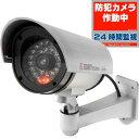 送料無料 ダミー防犯カメラ LED点滅機能で本物そっくり 360°横回転調節可能 配線不要 電池式 Ah152 1