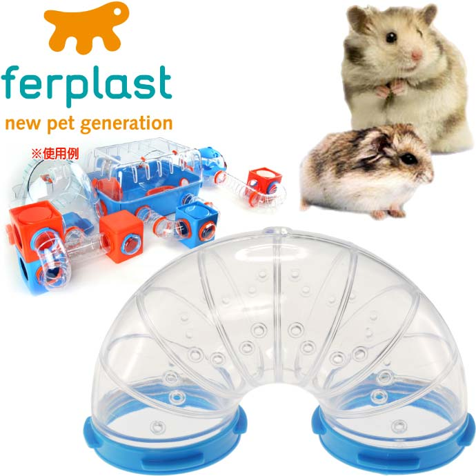 ferplast専用ハムスター用玩具連結パーツ UターンFPI4806 ペット用品 ハムスターハウス カワイイハムスターハウス Fa262