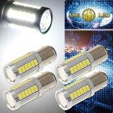 送料無料 33連 LED SAMSANG S25ダブル球 ホワイト4個 DC12V 24V ブレーキランプ球 SMD as10419-4