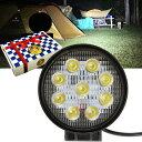 送料無料 明るすぎ 27W LED 丸型 ワークライト 1個 集光角60° DC12/24V LED 作業灯 投光器 防水IP67 あらゆる場面で役立つ as1655