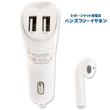 送料無料 Bluetooth 充電式ハンズフリーイヤホン シガーソケット付 カーチャージャー2USB 計3.4A DC12V専用 Ah165