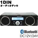 スピーカー付 Bluetooth 1DIN デッキ AM FM 1DINSP002A 12V 2...